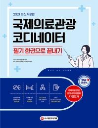 국제의료관광코디네이터 필기 한권으로 끝내기(2021)