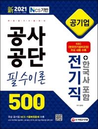 신 NCS 공사공단 공기업 전공필기 전기직 필수이론 500제+한국사(2021)