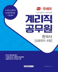 한국사(상용한자 포함) 계리직 공무원(2021)
