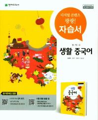 중학교 생활 중국어 자습서(평가문제집 겸용)