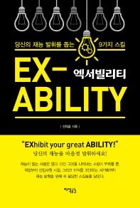 엑서빌리티, 당신의 재능 발휘를 돕는 9가지 스킬