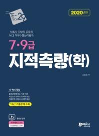 지적측량(학)(7급 9급)(2020)