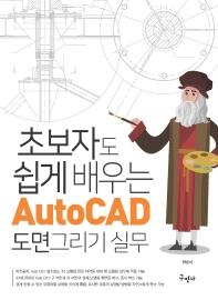 초보자도 쉽게 배우는 AutoCAD 도면그리기 실무