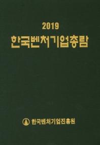 한국벤처기업총람(2019)