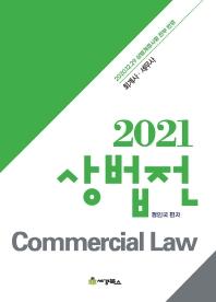 상법전(2021)