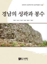 경남의 성곽과 봉수