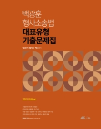 백광훈 형사소송법 대표유형 기출문제집(2021)