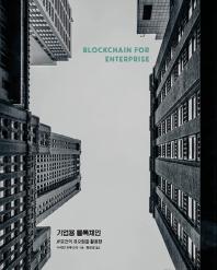 JP모건의 큐오럼을 활용한 기업용 블록체인