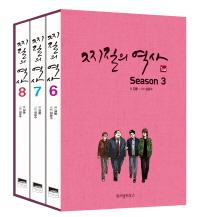 찌질의 역사 시즌3 세트