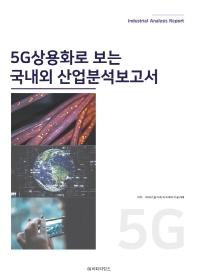 5G상용화로 보는 국내외 산업분석보고서(2021)