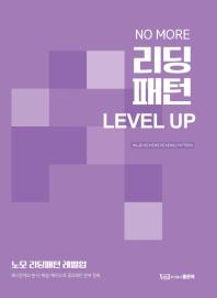 리딩패턴 Level Up