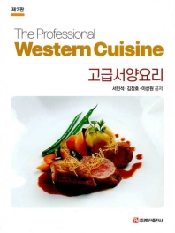 고급서양요리(The Professional Western Cuisine)