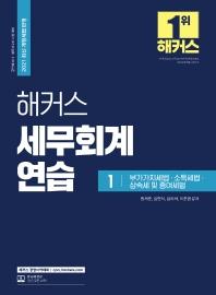 해커스 세무회계연습. 1: 부가가치세법 소득세법 상속세 및 증여세법(2021)