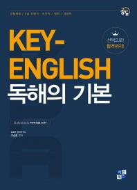 공감 Key-English 독해의 기본