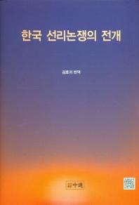 한국 선리논쟁의 전개