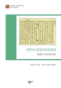 만주어 문법서자료집성