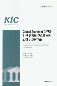 Global Standard 마련을 위한 쟁점별 주요국 형사법령 비교연구. 1