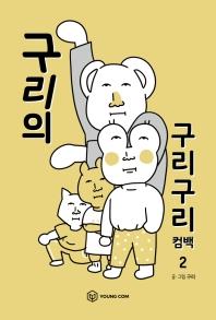 구리의 구리구리 컴백. 2
