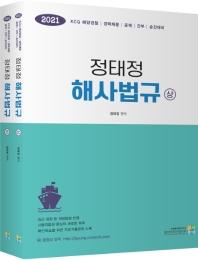 정태정 해사법규 세트(2021)