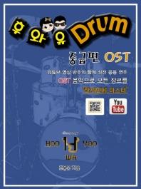 후와유 드럼 중급편 OST