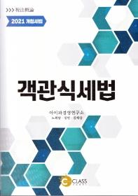 객관식세법(2021)(개정세법)