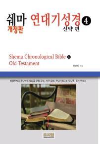 쉐마 연대기 성경 4(신약 편) 개정판 (컬러)