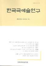 한국극예술연구 제20집