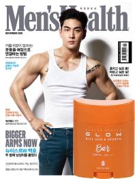 맨즈헬스(Mens Health Korea)(2018년 11월호)(C형)