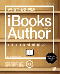 iBooks Author eBook 셀러 되기