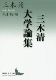 三木淸大學論集
