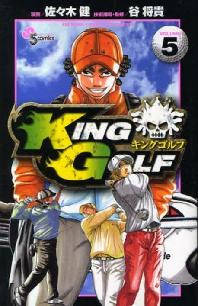 KING GOLF VOLUME5