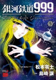 銀河鐵道999 ANOTHER STORYアルティメットジャ-ニ- 5
