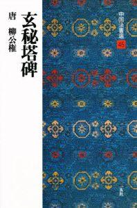 玄秘塔碑 中國法書選45