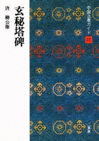 中國法書ガイド 45