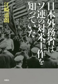 日本外務省はソ連の對米工作を知っていた