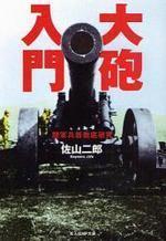 大砲入門 陸軍兵器徹底硏究 新裝版