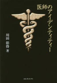 醫師のアイデンティティ-