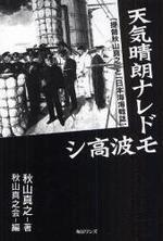 天氣晴朗ナレドモ波高シ 「提督秋山眞之」と「日本海海戰誌」