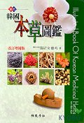 한국본초도감(원색)