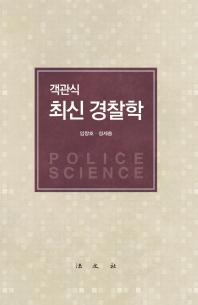 객관식 최신 경찰학