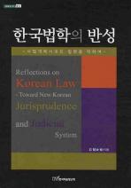 한국법학의 반성