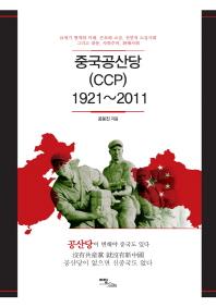 중국공산당 CCP 1921-2011