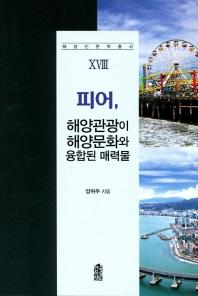피어: 해양관광이 해양문화와 융합된 매력물