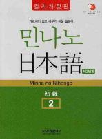 민나노 일본어 초급. 2(제2단계)(컬러개정판)