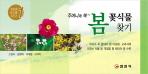 봄 꽃식물 찾기(포켓북)