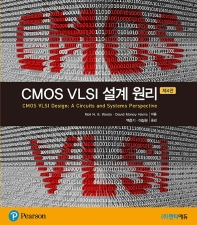 CMOS VLSI 설계원리