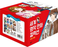 세계 명작 만화 컬렉션 10권 세트
