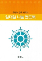 두란노 양육 사역자 일대일 나눔 핸드북
