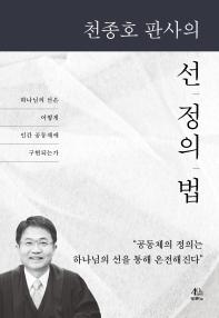천종호 판사의 선, 정의, 법