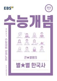 EBS 수능개념 강의노트 고등 큰 별쌤의 별별 한국사(2021 수능대비)